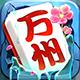 万州麻将app v4.3.3 安卓版