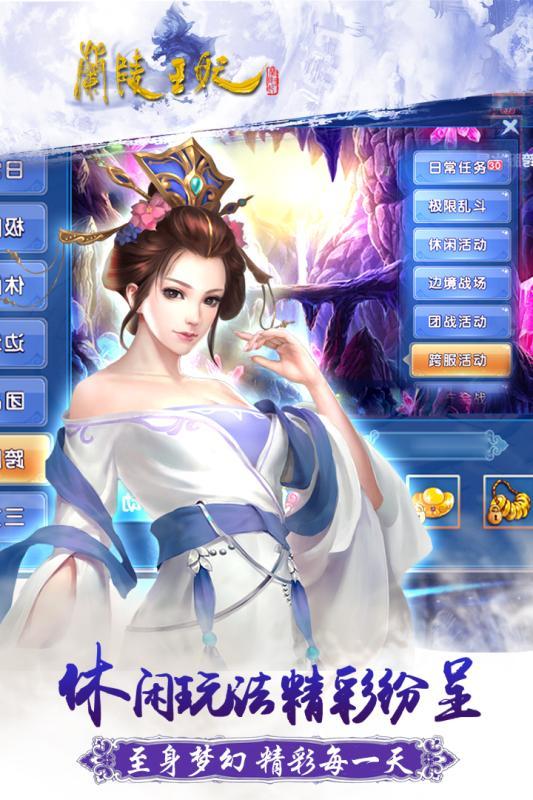 �m陵王妃官方手游