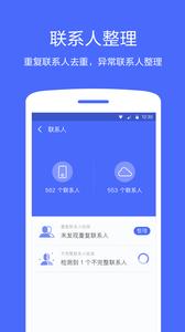360换机助手app