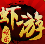 虾游棋牌 v1.2 安卓版