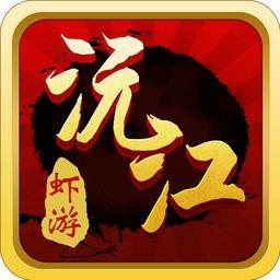虾游沅江麻将app v1.12 安卓版