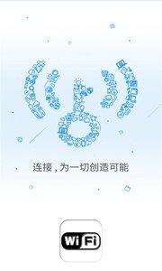免费wifi万能钥匙app