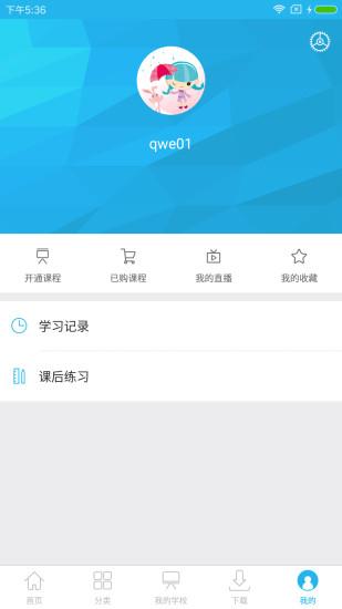 能力课堂app