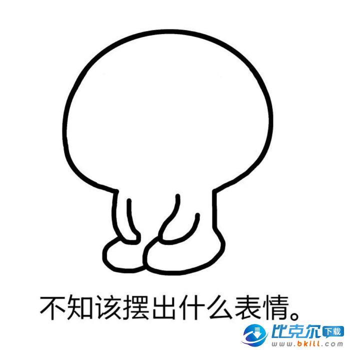 不知该摆出什么表情跪坐小人qq表情包|不知该摆出什么图片