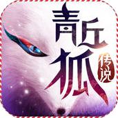 青丘狐传说手游腾讯版 v1.3.2 安卓版