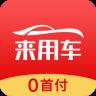 来用车app v2.0.0安卓版