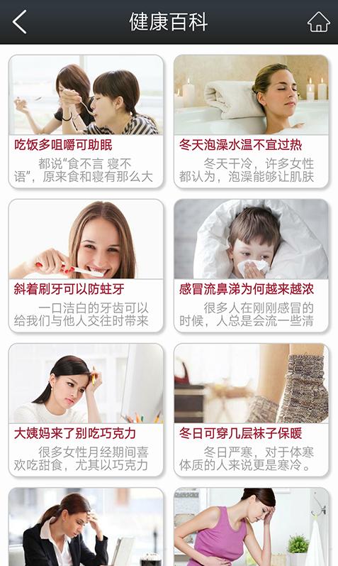 健康网app
