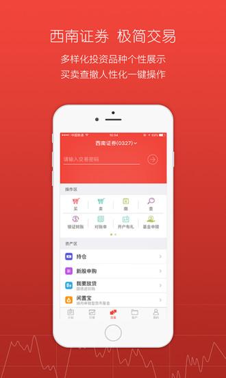 西南鑫财通app