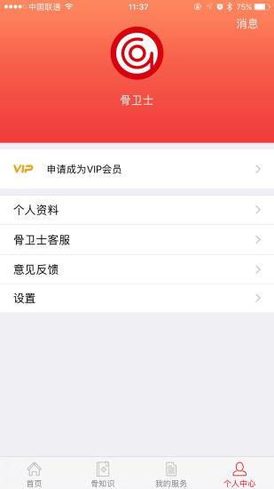 骨卫士app