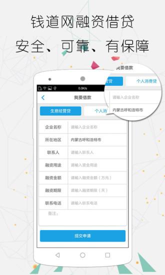 钱道网app