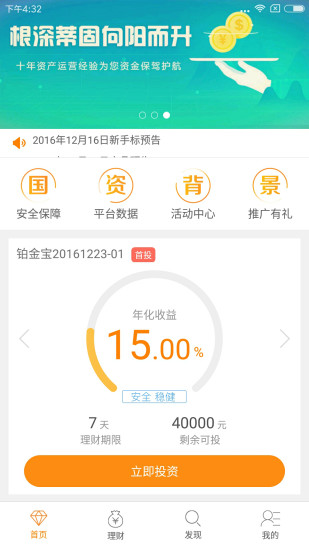 铂恒金服app