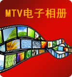 MTV电子相册(数码相册制作软件) V11.9 官方中文版