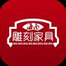 海南雕刻家具网app v5.0.0 安卓版