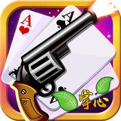 掌心十三水iOS版 v1.0 苹果版