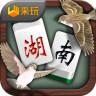 来玩湖南麻将app v1.0 安卓版