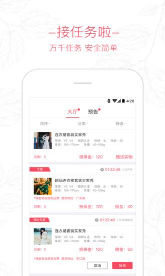 买家秀app