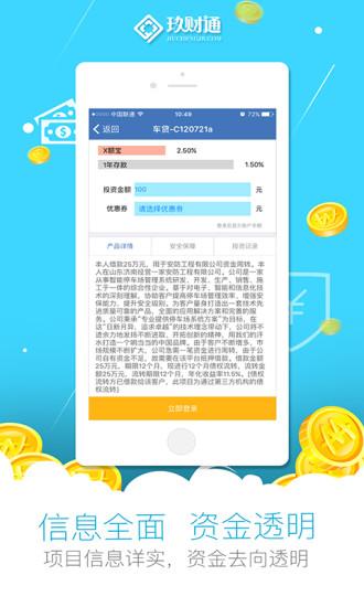 玖财通app