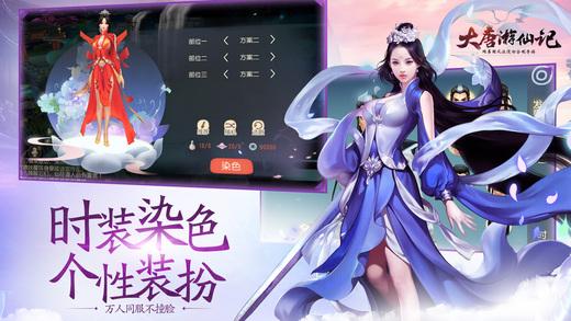 大唐游仙记九游版