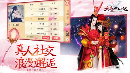 大唐游仙记腾讯版