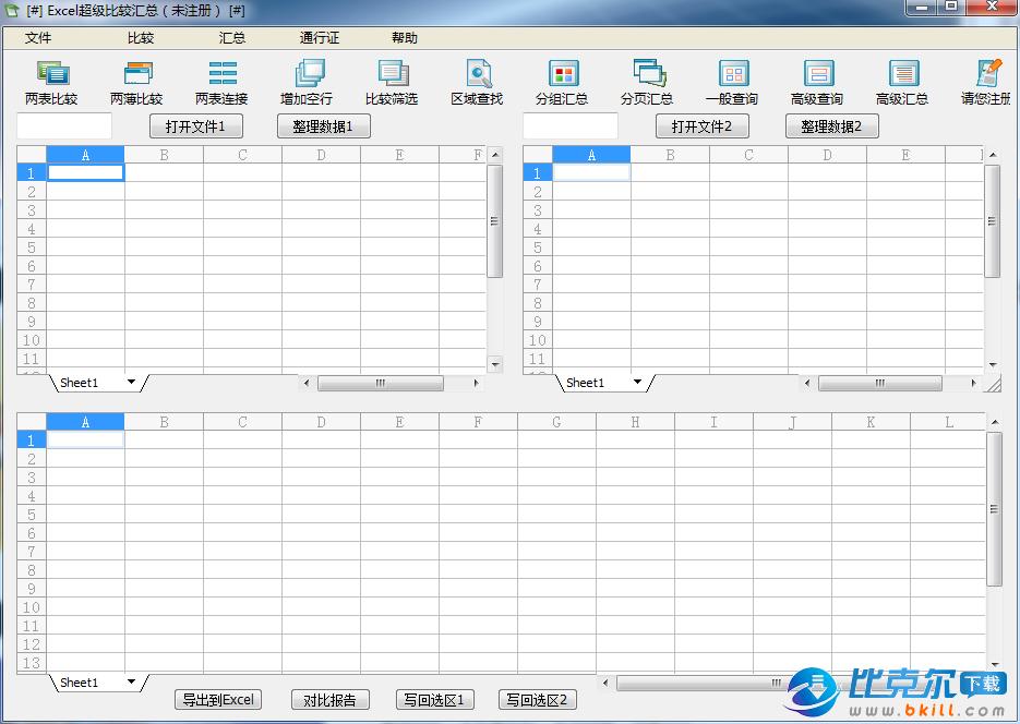 漠风Excel超级比较汇总工具