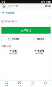 济南公交查询app