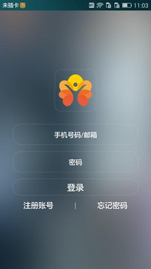 �塾浦腔凵�活app