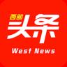 西部头条app v1.7.0 安卓版