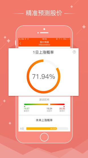 优品股票通app