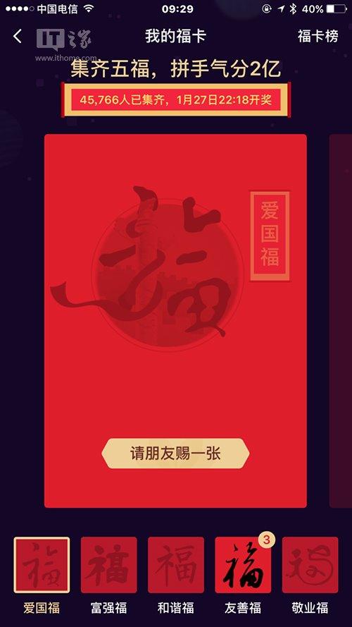 2019支付宝集五福APP