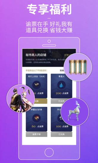 天谕手机app