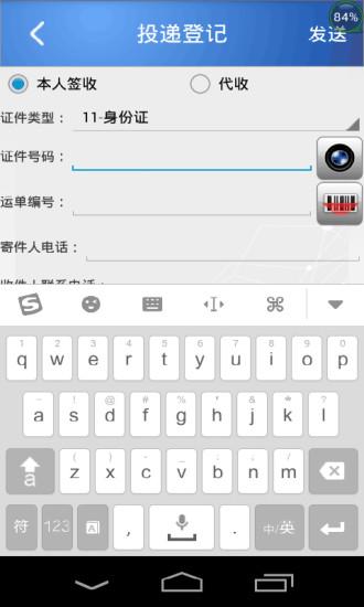 寄�f管家app