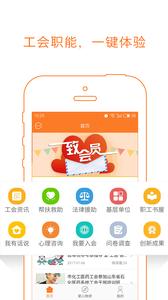 淄�V工惠app