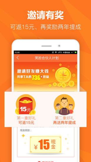 笑脸金融app