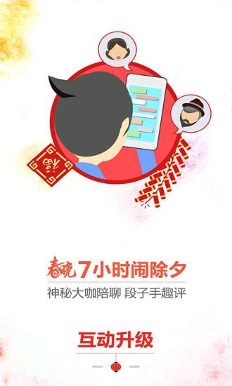 2017央�春晚直播app