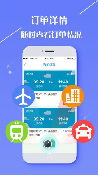 泰�_商旅app