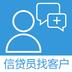 信贷员找客户app v1.2.1 安卓版