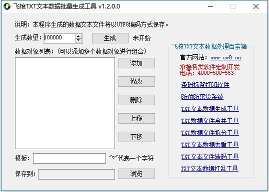 飞梭TXT文本数据批量生成工具