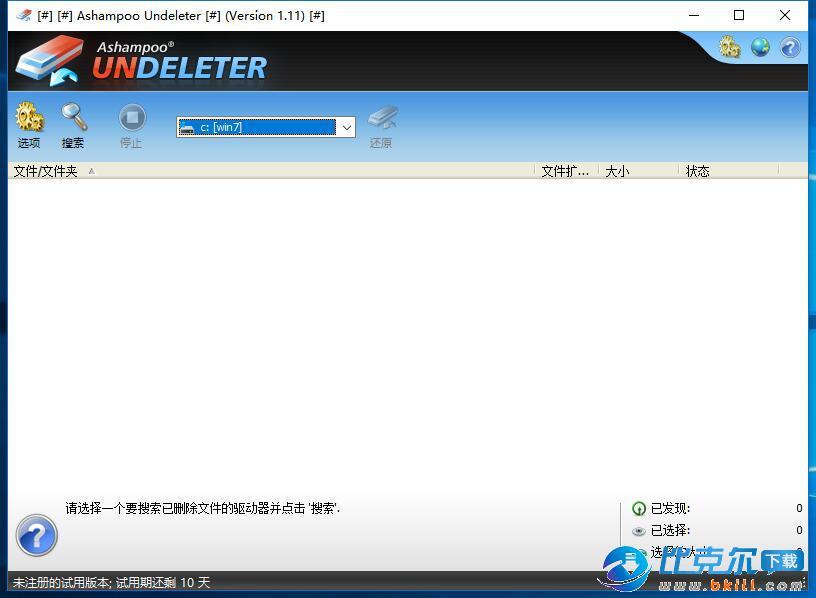 Ashampoo Undeleter(阿香婆删除文件恢复软件)