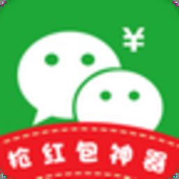 微信���t包神器加��版app