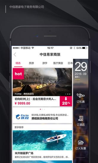 中信e家app