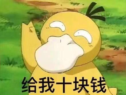 可达鸭给我十块钱表情包