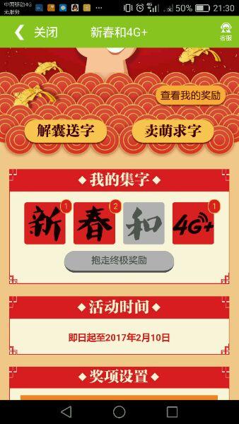 新春和4G集字活动app