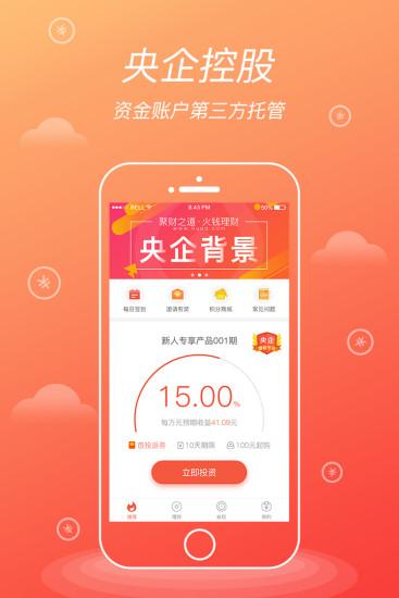 火钱理财app