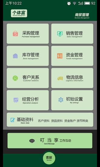 个体富进销存app