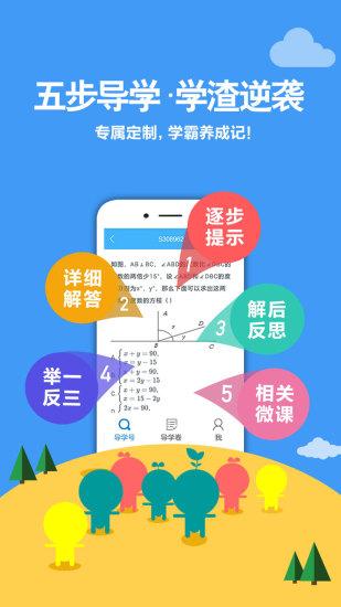 广东教育导学号app