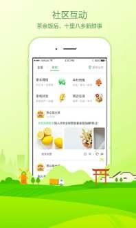 手机农村淘宝app