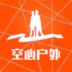 空心户外app v1.0 安卓版