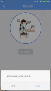 星医馆app
