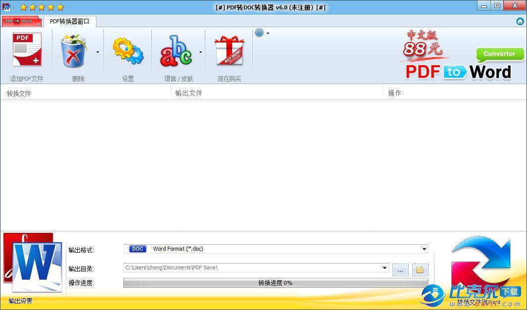 PDF to Doc Converter(PDF转Word软件)