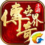 传奇世界手游苹果版 v0.18.4.49 ios版